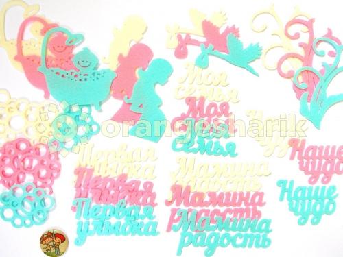 Нарезка из фетра Надписи для альбомов